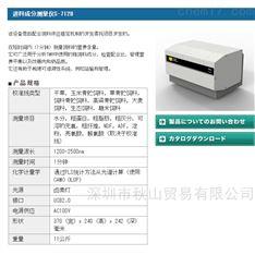 日本相马光学soma近红外茶叶成分分析仪
