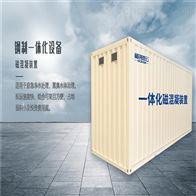 HCMag磁混凝一体化污水设备合格证