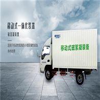 HCMag车载式磁絮凝一体化污水处理设备