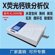水泥X荧光钙铁分析仪建材X荧光多元素检测仪