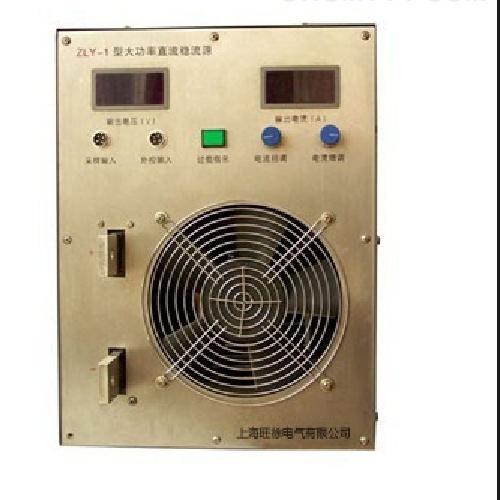 ZLY-1型大功率直流稳流源