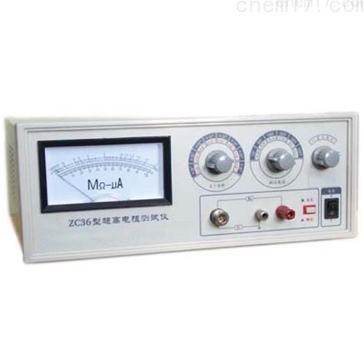ZC36型超高电阻测试仪 高阻计