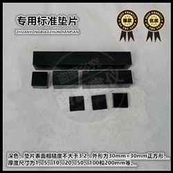 路面车辙自动测定仪的专用标准垫片