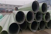 0.1- 4.2米直径玻璃钢排污管道