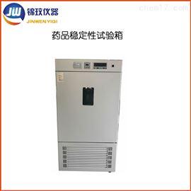LHH-400GP藥品強光穩定性試驗箱 外加濕帶光照400L