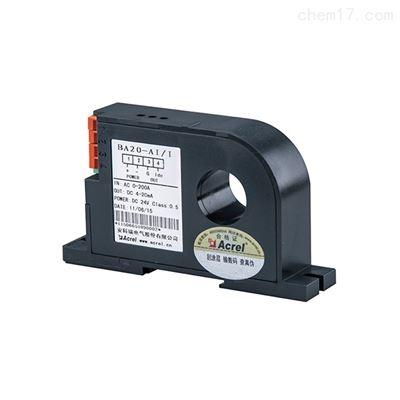 BA50L-AI/I(V)交流剩余电流互感器