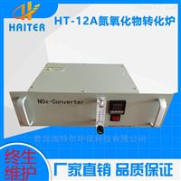 HT-12A锅炉氮氧化物转化炉 二氧化氮转化器