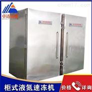 汕尾柜式液氮速冻机