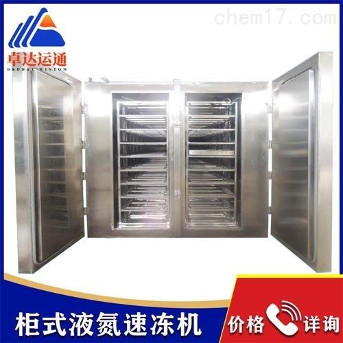 大产量榴莲液氮速冻柜