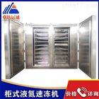 四开门榴莲液氮速冻柜/大连液氮冷冻设备厂