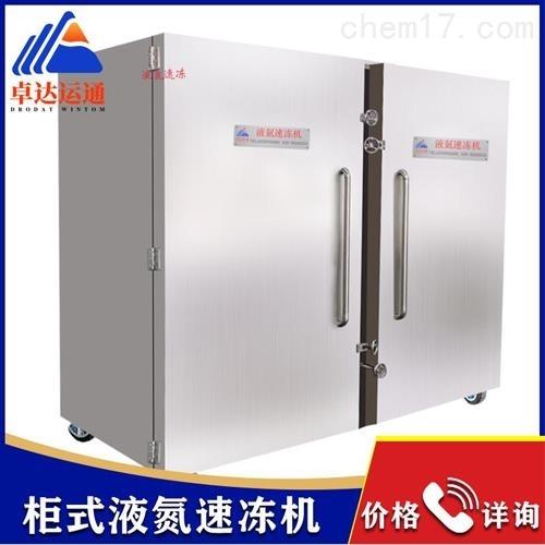 双开门柜式液氮速冻机/液氮冷冻设备厂家