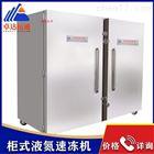 液氮速冻柜使用说明