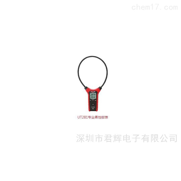 UT281柔性钳表