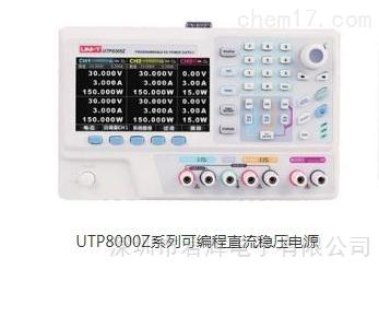UTP8000Z系列可编程直流稳压电源
