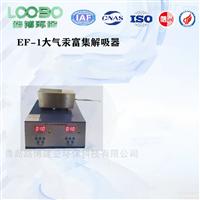 EF-1大气汞富集解吸器测汞仪