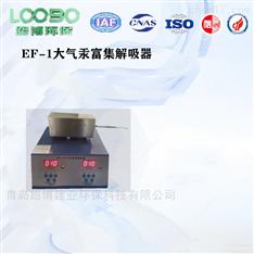 EF-1大氣汞富集解吸器測汞儀現貨