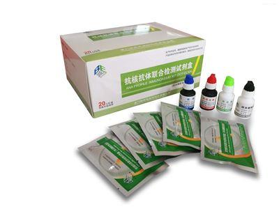 抗核抗體聯合檢測試劑盒