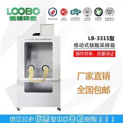 LB-3315移动款核酸采样隔离箱
