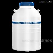 海尔铝合金液氮罐