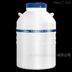 泰來華頓大容量自增壓液氮容器