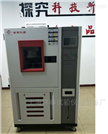 XF/HWHS-150L小型恒温恒湿试验箱