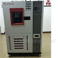 XF/GDW-500L高低溫試驗箱
