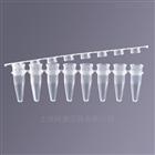 0.2ml平盖八排管(含盖)PST-0208-FT-C