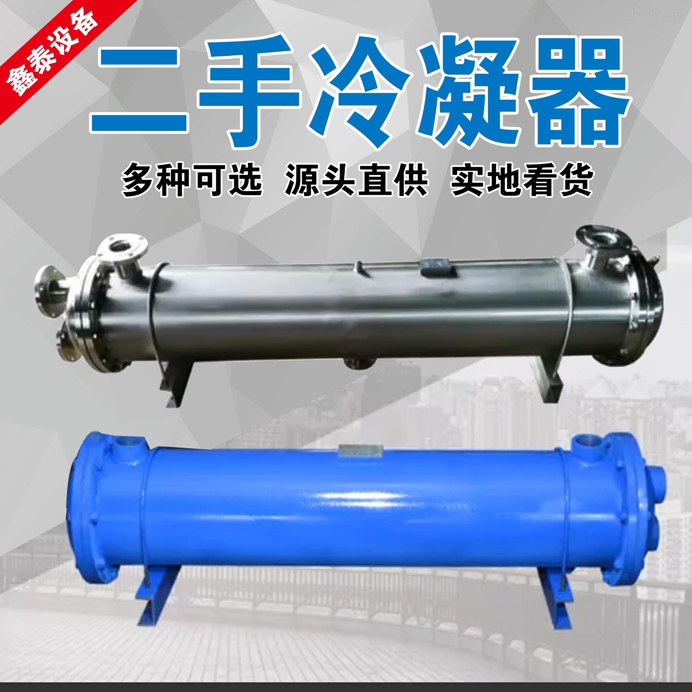 二手钛管冷凝器 不锈钢换热器 厂家回收