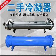 出售二手150平方不锈钢列管冷凝器