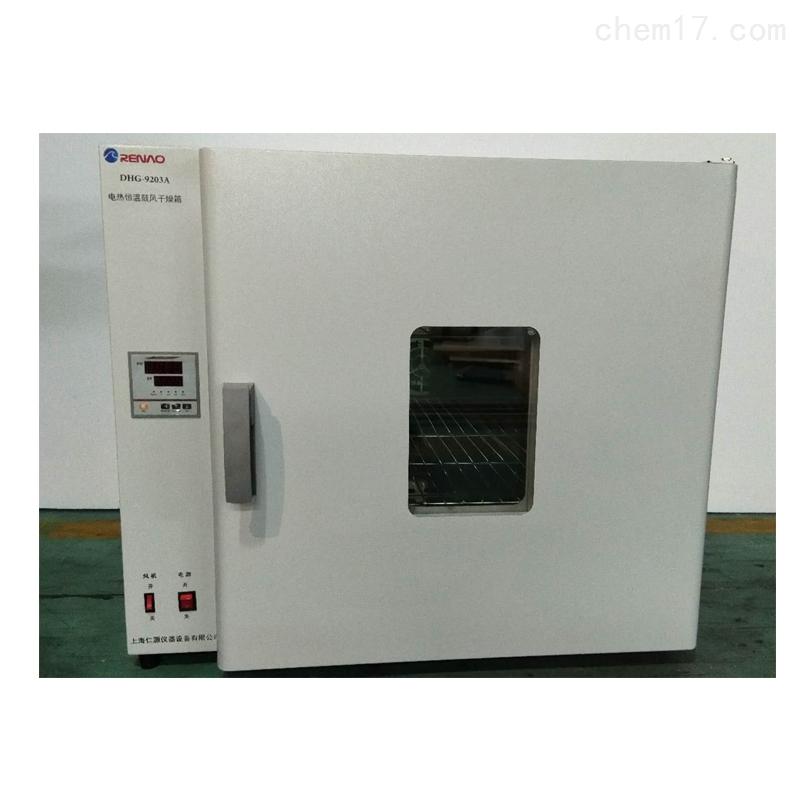 电热鼓风干燥箱台式-9203A