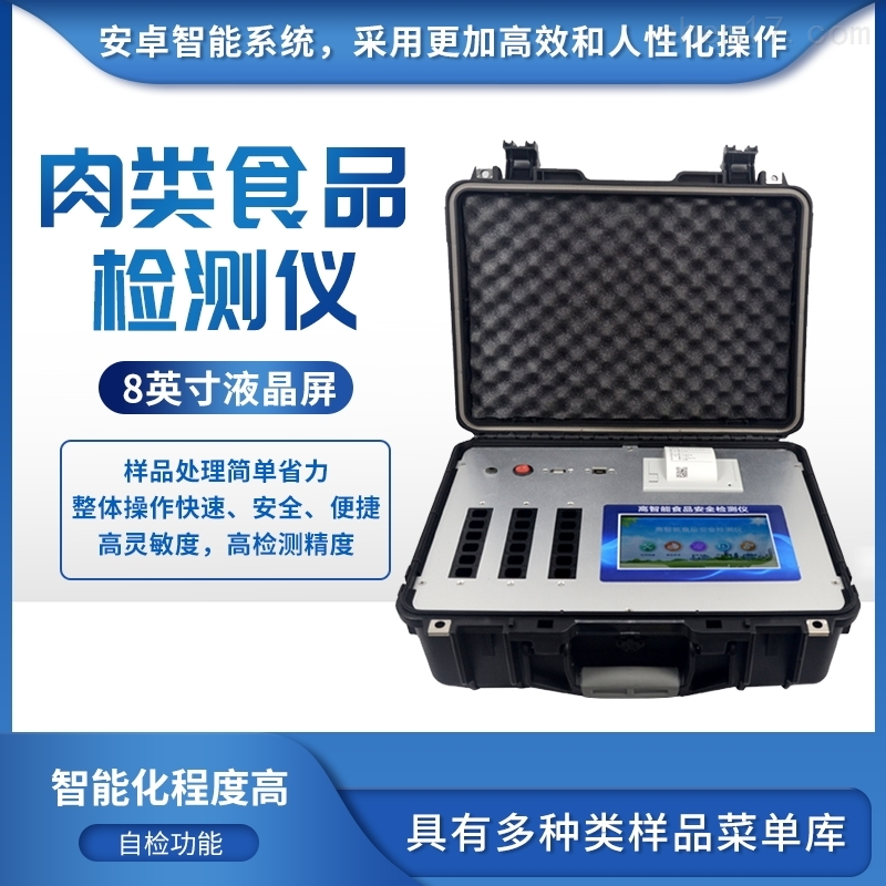 肉类病害检测仪