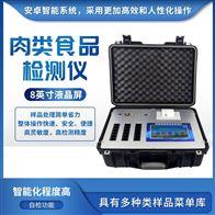 FT-BR12肉类病害检测仪