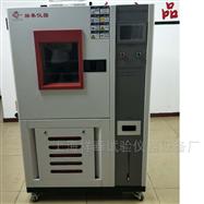 XF/HWHS-150L恒温恒湿试验箱小型供应