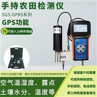 手持农田检测仪SGS-GPRS-CO2