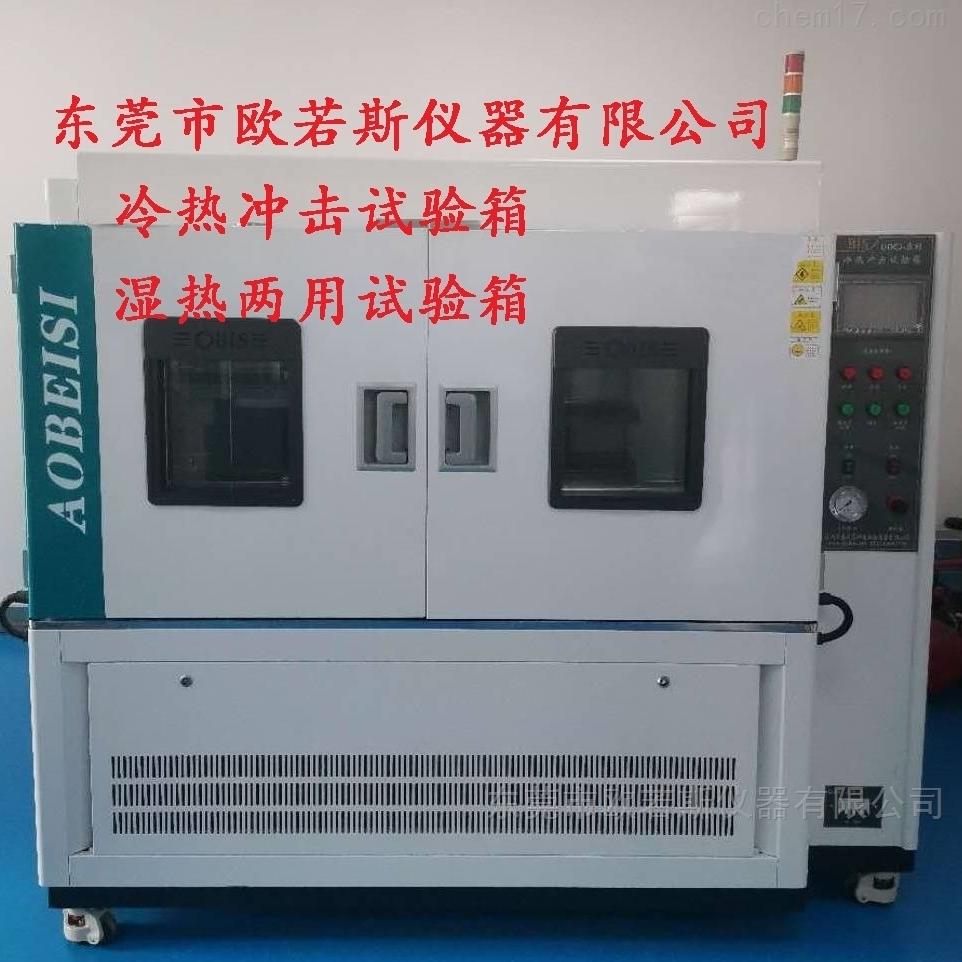 物理性能分析设备—冷热冲击试验箱