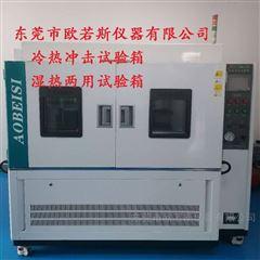 OBIS-003物理性能分析设备—冷热冲击试验箱