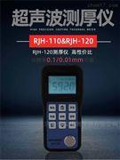 儒佳RJH-120铸铁塑料超声波测厚仪厂家直销