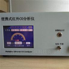 李工推荐LB-IR便携式红外CO/CO2分析仪