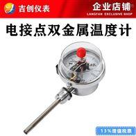 电接点双金属温度计厂家价格型号 304 316L