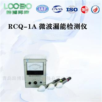 LB-RCQ-1A 微波漏能检测仪