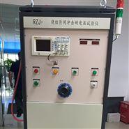 RZJ-45绕组匝间冲击耐电压测试仪