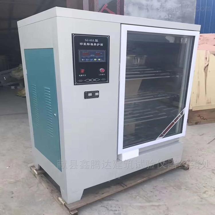 40A型砂浆标准养护箱