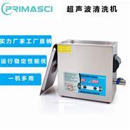 英国PRIMASCI实验室 小型 台式超声波清洗机