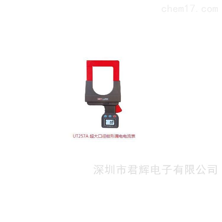 UT257超大口径漏电钳形电流表