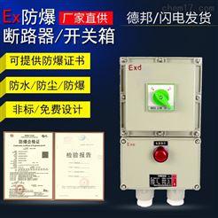 现发BLK防爆断路器20A保护器三防漏电