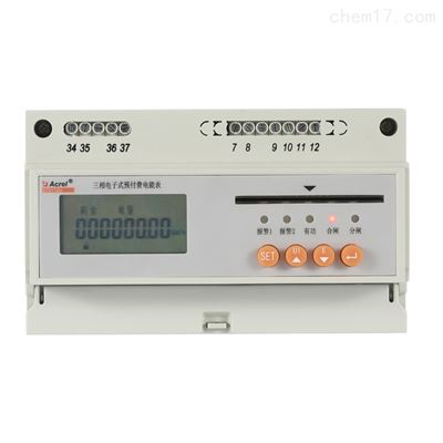 DDSY1352-RF三相刷卡預付費電能表