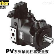 PARKER派克PV140变量柱塞泵附证明