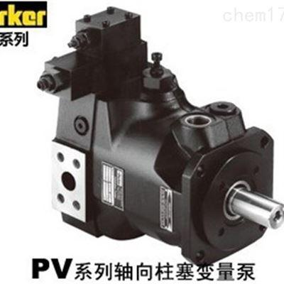 派克PARKER变量柱塞泵PV系列