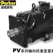 PARKER派克变量柱塞液压泵PV032L1K1T1NFWS