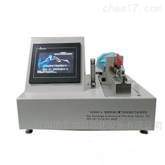 XYST19083-D医用口罩气体压力差测试仪现货执行标准